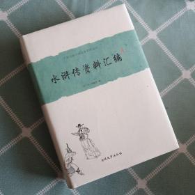中国古典小说名著资料丛刊:水浒传资料汇编