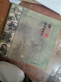 宋三家山水画解析/仿古山水画技法丛书