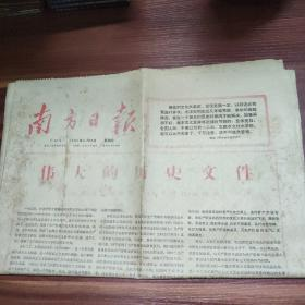 南方日报-广49号-1967年5月18日-文革报
