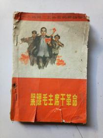 紧跟毛主席干革命