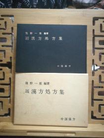 日文原版 64开本 改订新版 汉方处方集 (有书套)8/6