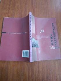 井冈山革命根据地和中央苏区大事纪实