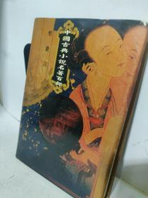 型世言 中国古典小说名著百部 中国戏剧出版社