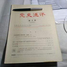 《党史资料通讯》1983年第1期(总第55期)