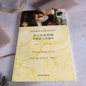 双语译林·壹力文库·莎士比亚悲剧:罗密欧与朱丽叶