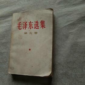 毛泽东选集—第五卷