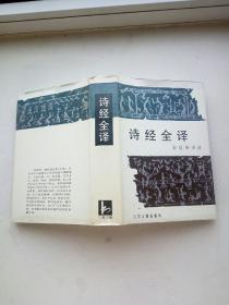 诗经全译(金启华 译注  江苏古籍出版社)精装