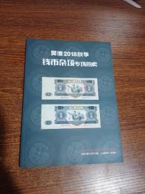昊德2018秋季钱币杂项专场拍卖