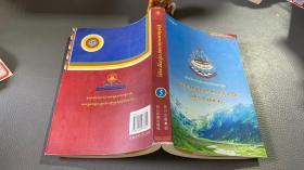 十三部大论注释(5)藏文 (2006.12一版一印)