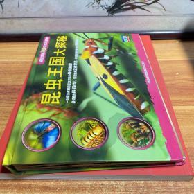 超级炫酷3D立体大百科:昆虫王国大探秘