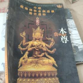 中国藏传佛教金铜造像艺术选粹:本尊第二册