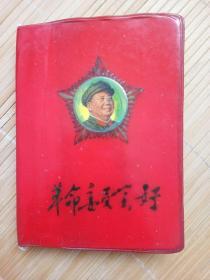 革命委员会好(有毛主席军装像套红语录)