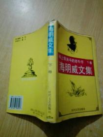 海明威文集(下册)