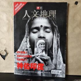 华夏人文地理 2003年10月号总第17期
