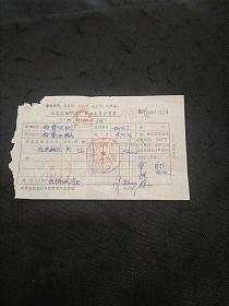 金融票证:1971年汤溪齿轮机床厂革命委员会发票(金华县财税局革命委员会发票管理专用章)