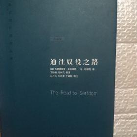 通往奴役之路     珍藏版。  西方现代思想丛书。