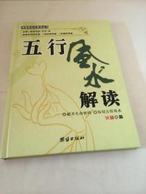 五行风水解读【大16开精装本】