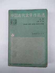 中国古代文学作品选【上】