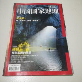 中国国家地理2015.04