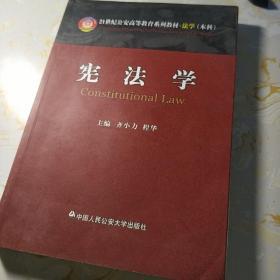 宪法学/21世纪公安高等教育系列教材·法学(本科)