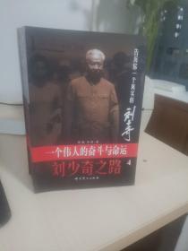 刘少奇之路(全4册)