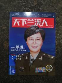 天下兰溪人(2020年4月创刊号)
