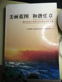 美丽蓝图 和谐乐章:酉阳党政干部新农村建设调研文集