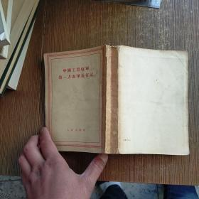 中国工农红军第一方面军长征记  竖版  一版一印   实物拍图 现货  书角破损