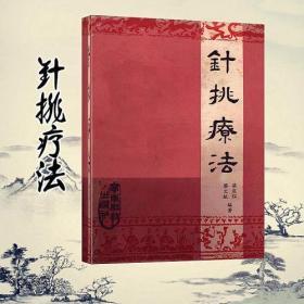 针挑疗法 梁庆临,黎文献编著 241 广东科技出版社 1984.05