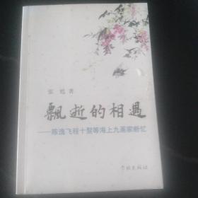 飘逝的相遇:陈逸飞、程十发等海上九画家断忆