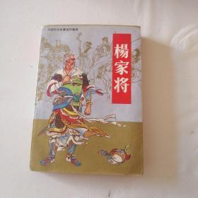 杨家将  中国历史故事  连环画