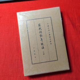 中国古典文学基本丛书·典藏本:苏轼词编年校注/套装(现只有中册出售)