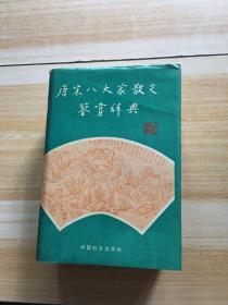 唐宋八大家散文鉴赏辞典,精装本,中国妇女出版社