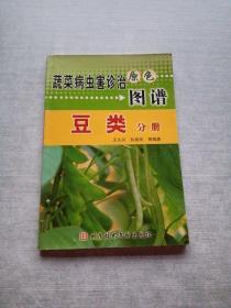 蔬菜病虫害诊治原色图谱:豆类分册