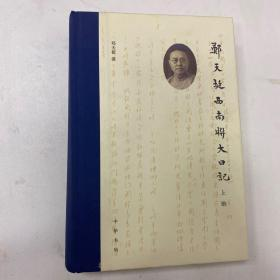 郑天挺西南联大日记上