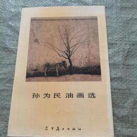 孙为民油画选 活页20张