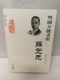 粤剧万能老倌:薛觉先(广东历史文化名人丛书)