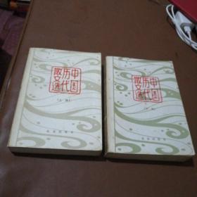 中国历代散文选上下册