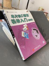 单片机轻松入门系列:单片机C语言轻松入门(第2版)