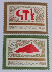 J18 纪念《在延安文艺座谈会上的讲话》发表三十五周年全新邮票