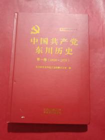 中国共产党东川历史 第一卷(1930-1978)