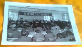 历史老照片----1980年12月---《全国妇女卫生工作座谈会在山西省高平县召开》----虒人荣誉珍藏