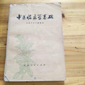 中医临床学基础