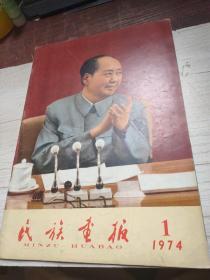 民族画报1974.1
