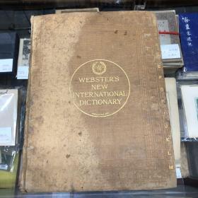 新韦氏国际英语大辞典 1918年