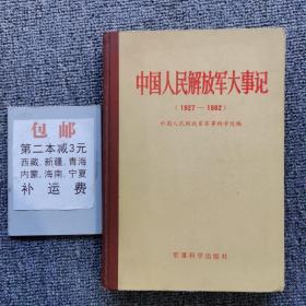 中国人民解放军大事记(1927-1982)