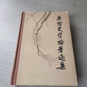 吴晗史学论著选集 第三卷