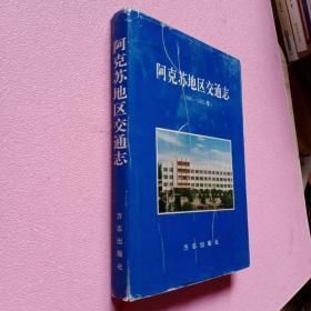 阿克苏地区交通志:1986-1995年