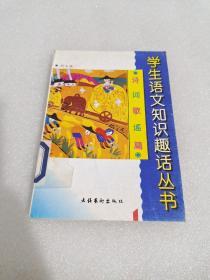 学生语文知识趣话丛书 诗词歌谣篇