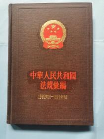 中华人民共和国法令汇编(1962年1月-1963年12月)(总编号13)